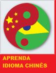Chinês